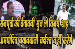राजपूत समाज ने पूर्व मंत्री विजय शाह का पुतला जलाया