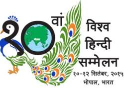 10th_logoNational Hindi Conference