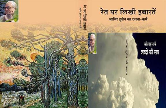 jabir husain writer new books in hindi available in markets