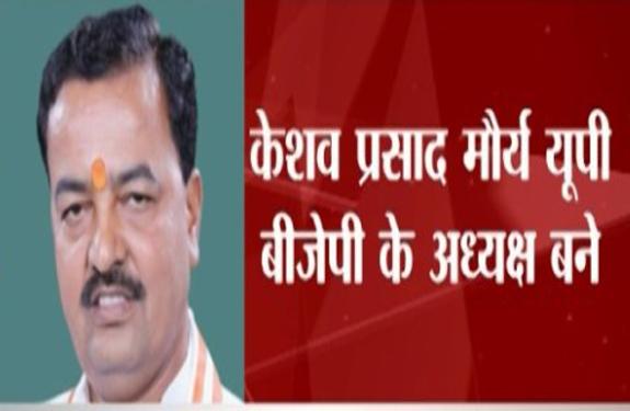 Keshav Prasad Maurya, BJP, Uttar Pradesh