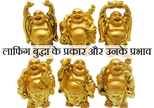 Types of Laughing Buddha and Their Effects
