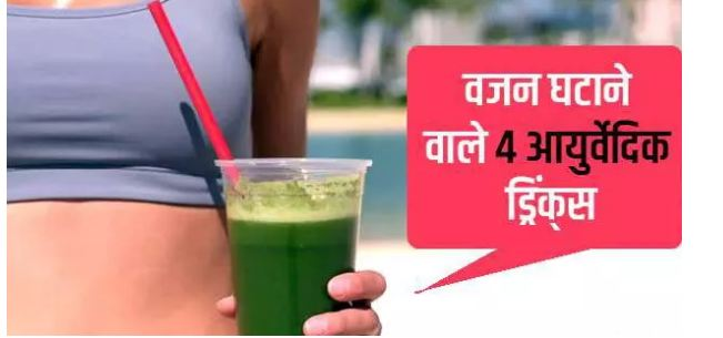 These-4-Ayurvedic-medicines-for-stomach-obesity-drink-before-bed