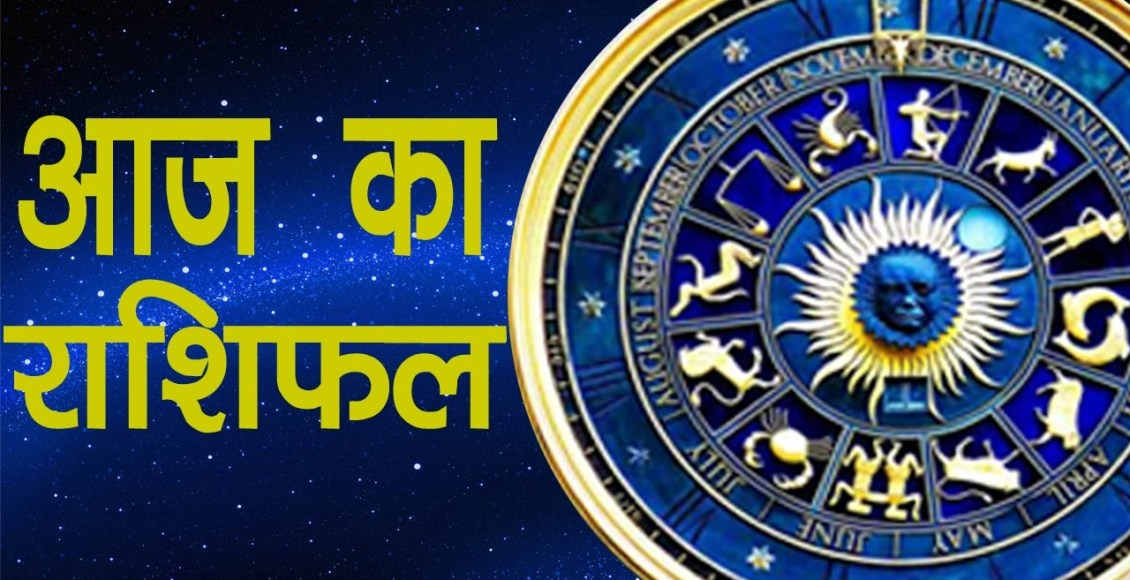 Horoscope-8-January-2021-Mother-Lakshmi-will-give-auspicious-results-to-the-natives-of-Virgo-Leo-and-Aries-today
