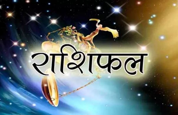 Horoscope-17-February-2021-Know-how-your-day-will-be