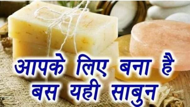 Make-a-bath-ayurvedic-soap-at-home