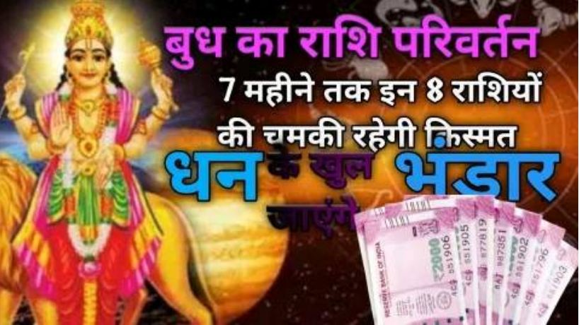 Mercurys-zodiac-change-luck-will-shine-for-these-8-zodiac-signs-for-7-months-money-will-open-up..