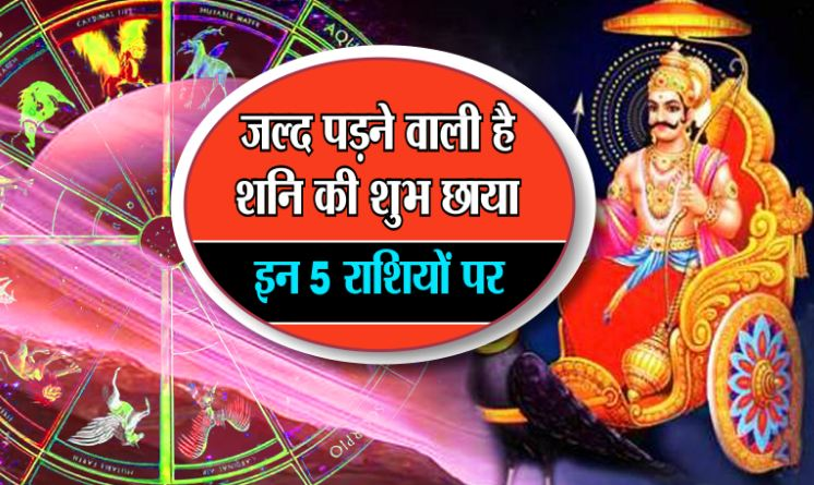 On-the-evening-of-June-19-Shani-changed-the-last-move-the-fate-of-these-5-zodiac-signs-will-open