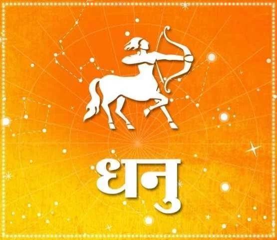 Rashifal-daily-prediction-dhanu-saggitarius-Rashi-know-your-Horoscope-astrology-jyotish-shastra-lagn-futher-news-in-hindi-284540s61