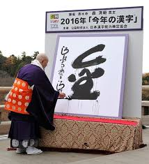"From the website of the Japan Kanji Aptitude Testing Foundation, 2016 ""kin"""