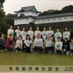 TFWT experiences a 4 Days voluntary workforce at the Imperial Palace (Oct.23-26)