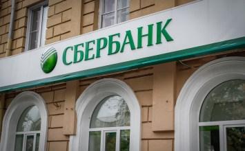 Российский Сбербанк начал обслуживать клиентов с паспортами ДНР и ЛНР
