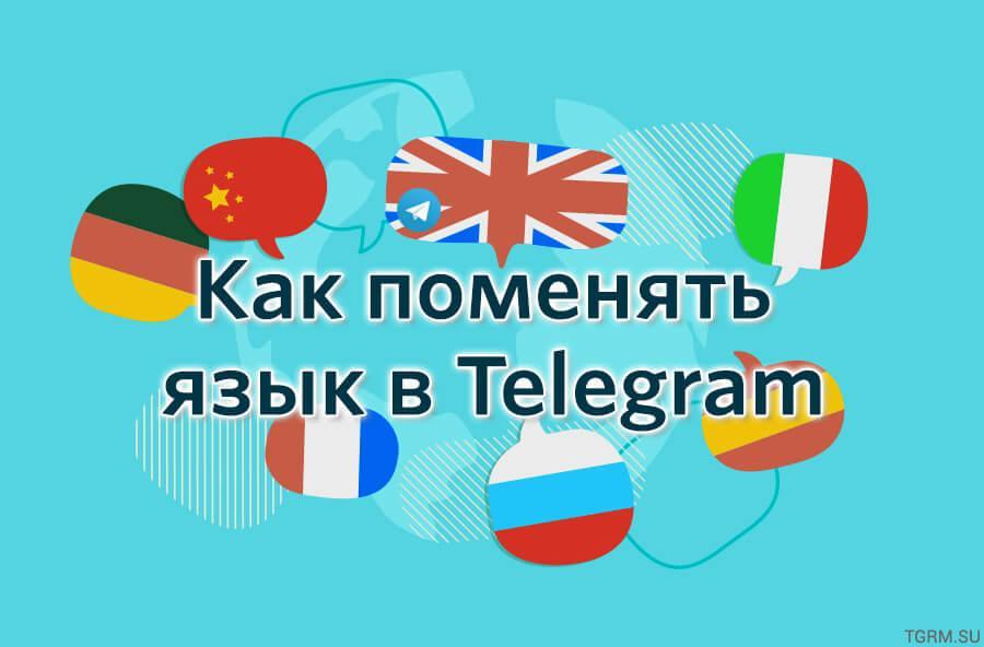 Picture: How to change the language in telegrams