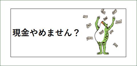 現金やめません?
