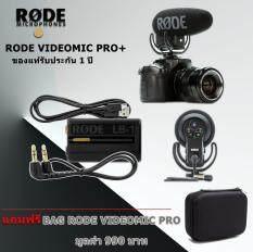 RøDE VideoMic Pro+ ไมโครโฟนที่ออกแบบมาสำหรับใช้กับกล้องวิดีโอกล้อง DSLR และเครื่องบันทึกเสียง แถม BAG RODE VideoMic Pro+ ราคา 990 บาท