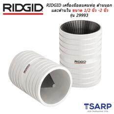 RIDGID เครื่องมือลบคมท่อทั้งด้านนอกและด้านใน ขนาด 1/2 นิ้ว - 2 นิ้ว รุ่น 29993