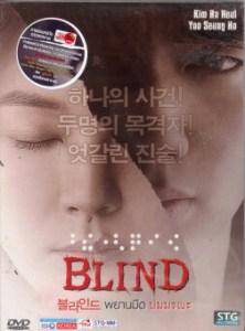 Boomerang Blind (aka Beul-la-in-deu) (2011) /พยานมืดปมมรณะ