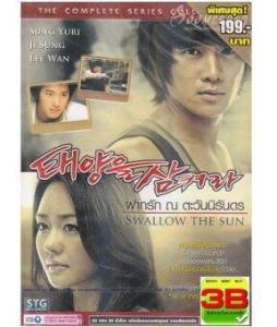 Swallow the Sun ฝากรัก ณ ตะวันนิรันดร (DVD 1 แผ่น)