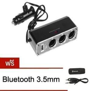 Center ตัวเพิ่มช่องในรถยนต์ USB Charger 3 Sockets รุ่น WF-0096(สีดำ)แถมBluetooth 3.5mm 1ชิ้น