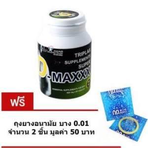 Super Dmaxxx 60 เม็ด แถมฟรี ถุงยางอนามัย 2ซอง