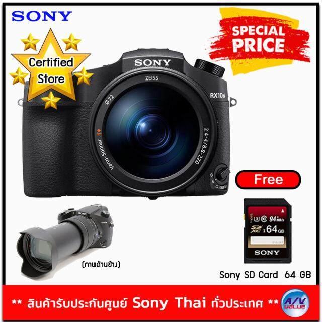 วิธีการสั่งซื้อสินค้าออนไลน์ Sony Cyber shot Pro รุ่น DSC RX10M4 Sony SD  Card 64GB รับประกันศูนย์