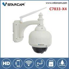 VSTARCAM C7833WIP-X4 1 MP HD 720 P Zoom 4 X กล้องวงจรปิดผ่านอินเตอร์เน็ตพร้อมเคสกันน้ำ Out door (สีขาว)