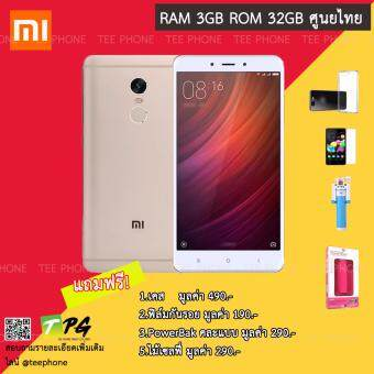 Xiaomi Redmi Note4 2017 (RAM3GB+ROM32GB) Global ศูนย์ไทย แถมเคส+ฟิล์มกระจก+PowerBank+ไม้เซลฟี่