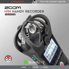 ZOOM H1n Handy Recorder เครื่องบันทึกเสียงคุณภาพสูง พร้อมไมค์สเตอริโอ สำหรับงานดนตรี Voice-Over Podcast งานวีดีโอ ประกัน 1ปี | ALPHAWOLF