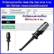 หัววัดแบบตะขอเกี่ยว Hook Clip Test ขนาด 4 ซม. สีดำ ใช้สำหรับ ทดสอบวงจรอิเล็กทรอนิกส์