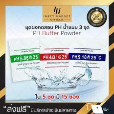 ผงคาริเบท PH น้ำ PH Buffer Powder แบบ 3 จุด (x5ชุด) 15 ซอง Buffer Solution Powder PH ผงบัฟเฟอร์ บัฟเฟอร์ผงสำหรับพิพิธภัณฑ์สัตว์น้ำ