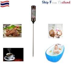 Kitchen Thermometer - Meat Milk Food Tea - เครื่องวัดอุณหภูมิอาหาร ทอร์โมมิเตอร์ดิจิตอล เทอร์โมมิเตอร์วัดอุณหภูมิแบบเสียบและจุ่ม เครื่องวัดอุณหภูมิ