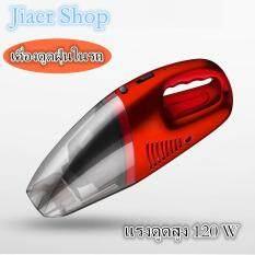 Jiaer Shop แรงดูดสูงมาก 120W เครื่องดูดฝุ่นในรถยนต์ เครื่องดูดฝุ่น 12V ระบบสุญญากาศ แบบพกพา Car Vacuum Cleaner สายไฟยาว4.5เมตร เครื่องดูดฝุ่นในรถ รุ่น JK-009B