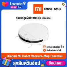 [ศูนย์ไทย] Xiaomi Mi Robot Vacuum-Mop Essential (Global Version) เสี่ยวหมี่ หุ่นยนต์ดูดฝุ่นอัจฉริยะ ดูดฝุ่นและถูพื้นได้ สามารถเชื่อมต่อด้วยแอพได้