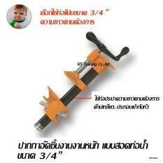 pipe clamp 3/4 ปากกาอัดชิ้นงานงานหนัก แบบสอดท่อน้ำ-ขนาด  3/4