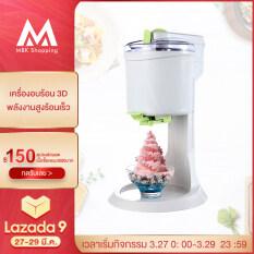 MBK เครื่องทำไอติม  เครื่องทำไอศกรีม เครื่องทำซอฟครีม ไอติม ไอศครีมโฮมเมดเครื่องทำไอศครีมสด เครื่องทำไอศครีม ไอศกรีม ไอศครีม ของหวานหน้าร้อน EP02