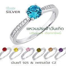 Beauty Jewelry เครื่องประดับผู้หญิง 925 Silver Jewelry แหวนประจำวันเกิด เงินแท้ เสริมดวง เรียกทรัพย์ ประดับเพชร CZ รุ่น RS2283-RR เคลือบทองคำขาว