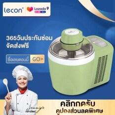 Lecon  Ice Cream Maker เครื่องทำไอศครีมโฮมเมด เครื่องไอศครีมขนาดเล็ก อัตโนมัติ  DIY ไอศครีมผลไม้เครื่องไอศครีม