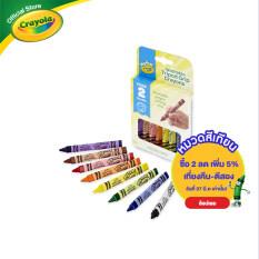 [ส่งฟรี]Crayola My First Crayola Triangular Crayons เครโยล่า สีเทียนล้างออกได้ แท่งสามเหลี่ยม 8 สี สำหรับเด็ก อายุ 4 ปี ขึ้นไป สีเทียน สีเทียนล้างออก สีเทียนเด็ก