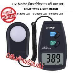 Lux meter รุ่น Lx1010B เครื่องวัดแสงสว่าง สามารถวัดค่าความสว่างได้ มากถึง 50,000 lux มีความแม่นยำสูง หน้าจอขนาดใหญ่ ง่ายต่อการอ่านค่า เหมาะสำหรับวิศกร สำหรับการออกแบบด้านแสงสว่าง ใช้ในโรงงานอุตสาหกรรม หรือวัดค่าความสว่างในจุดต่างๆ