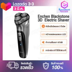 ENCHEN Black Stone 3D Shaver Electric Razor เครื่องโกนหนวดไฟฟ้า เสียงเบา [รับประกันร้าน  1เดือน]