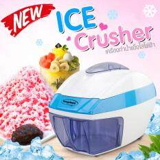 HHsociety เครื่องไสน้ำแข็งไฟฟ้า รุ่น Ice Crusher - สีฟ้า