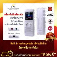 [ส่งฟรี] Voice Recorder K6  8GB  (White) เครื่องอัดเสียง เครื่องบันทึกเสียง  บันทึกเสียง อัดเสียง ฟรีบริการเก็บเงินปลายทาง (ขอใบกำกับภาษีได้)