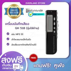 เครื่องอัดเสียง เครื่องบันทึกเสียง GH 518 8GB (Black) บันทึกเสียง Voice Recorder อัดเสียง เครื่องอัดเสียงพกพา (ขอใบกำกับภาษีได้)