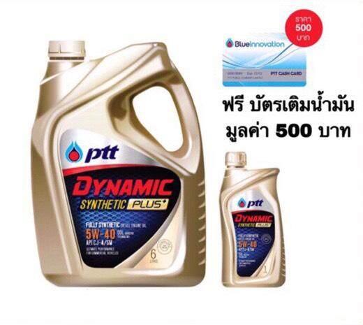 ปตท น้ำมันเครื่อง PTT Dynamic Synthetic Plus+ 5W-40 สำหรับเครื่องยนต์ดีเซล คอมมอนเรล (แถมฟรีบัตรเติมน้ำมัน 500 บาท)