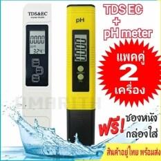 พิเศษจัดชุด 2 ชิ้น PH meter + TDS EC Meter วัดค่าคุณภาพน้ำ ค่าพีเอส ค่ากรดด่าง ค่าสิ่งเจือปน ค่าปนเปื้อนในน้ำ gital LCD Water Testing Tools Pen Purity Filter Hydroponic Portable