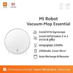 Mi Robot vacuum-Mop Essential Xiaomi หุ่นยนต์ดูดฝุ่นอัจฉริยะ ดูดฝุ่น+ถูพื้นได้ เชื่อมต่อ app ได้