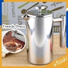 MITI4 พร้อมส่ง French Press กาชงกาแฟ 350ml เหยือกชงกาแฟ ที่ชงกาแฟ เครื่องชงชากาแฟสแตนเลส ST085