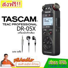 Tascam DR-05X เครื่องบันทึกเสียงแบบพกพา เครื่องอัดเสียง Stereo Handheld Digital Audio Recorder and Mic USB Audio Interface รับประกัน 1 ปีเต็ม จัดส่งฟรี