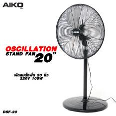AIKO พัดลมอุตสาหกรรม แบบตั้งพื้น 20 นิ้ว  รุ่น DSF-20