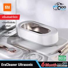 ส่งฟรี Xiaomi EraClean Ultrasonic Cleaner เครื่องทำความสะอาดอุปกรณ์ต่างๆ ด้วยคลื่นอัลตราโซนิกความถี่ 45000Hz #Qoomart