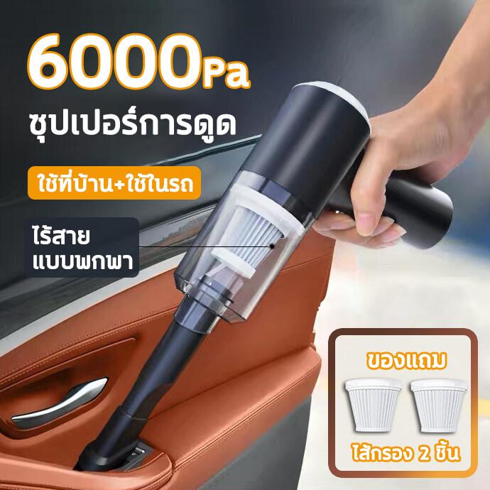Lolipop เครื่องดูดฝุ่น ไร้สาย แถมไส้กรอง 2 ชิ้น ซุปเปอร์การดูด 6000PA ใช้งานได้ต่อเนื่อง 30Min เครื่องดูดในรถ เครื่องดูดฝุ่นในรถ Wireless Car Vacuum Cleaner